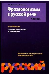 Фразеологизмы в русской речи. Словарь