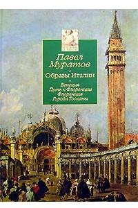 Образы Италии. Том 1. Венеция. Путь к Флоренции. Флоренция. Города Тосканы