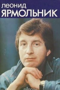Леонид Ярмольник