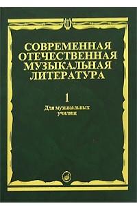 Современная отечественная музыкальная литература. Выпуск 1