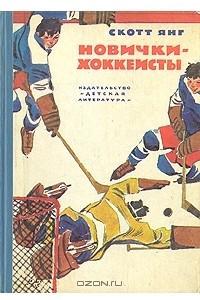 Новички-хоккеисты