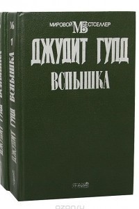 Вспышка (комплект из 2 книг)