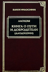 о пути и добродетели (Даодэцзин)