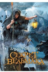 Секрет Ведьмака