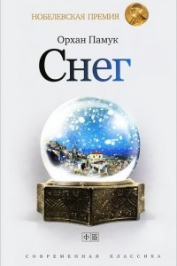 Книга Снег
