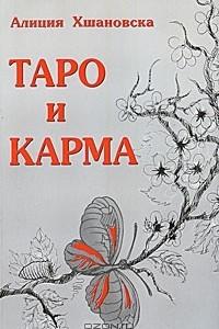 Таро и карма