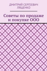 Советыпопродаже ипокупкеООО