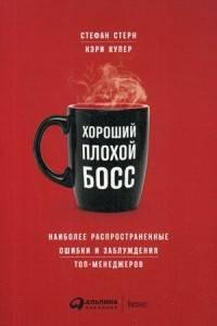 Хороший плохой босс: Наиболее распространенные ошибки и заблуждения топ-менеджеров (обложка)