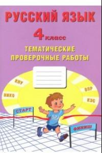 Русский язык. 4 класс. Тематические проверочные работы. Учебное пособие