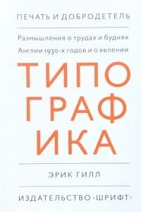 Эссе о типографике