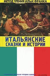Итальянские сказки и истории / Fiabe italiane