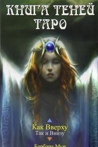 Книга Теней Таро. Как Вверху, так и Внизу