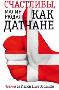 Счастливы как датчане