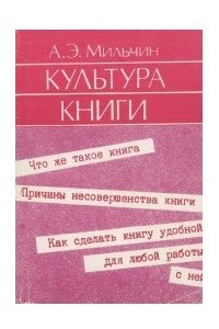 Культура книги