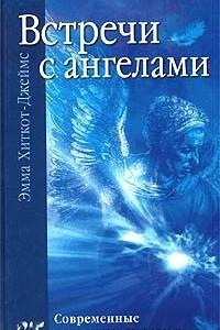 Встречи с ангелами. Современные правдивые истории