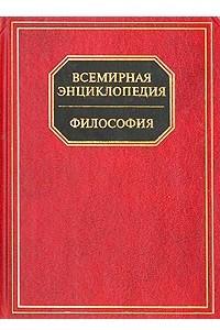 Всемирная энциклопедия. Философия