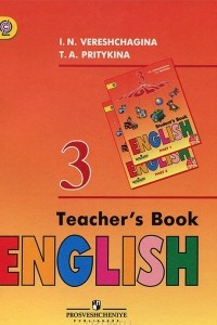 Английский язык. Книга для учителя. 3 класс / English 3: Teacher's Book