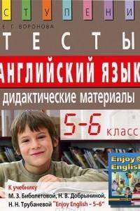 Английский язык. 5-6 классы. Тесты. Дидактические материалы