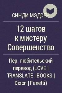 12 шагов к мистеру Совершенство
