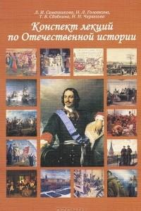 Конспекты лекций по отечественной истории