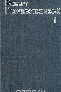 Собрание сочинений. В трех томах. Том 1