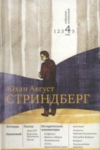 Собрание сочинений: В 5 т. Том 4. Легенды. Одинокий. Пьесы. Исторические миниатюры