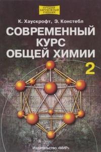 Современный курс общей химии. В 2 томах. Том 2