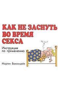Как не заснуть во время секса. Инструкция по применению