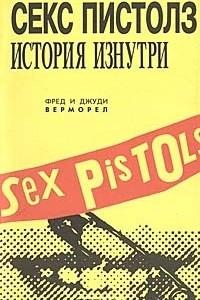 Секс Пистолз. История изнутри