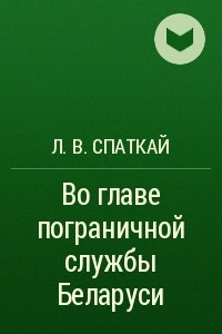 Во главе пограничной службы Беларуси