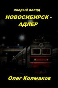 Скорый поезд Новосибирск ? Адлер
