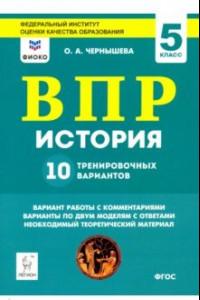 История. 5 класс. Подготовка к ВПР. 10 тренировочных вариантов
