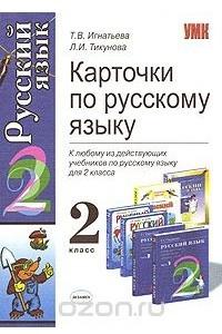 Карточки по русскому языку. 2 класс
