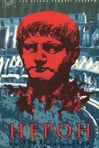 Нерон. Конец династии