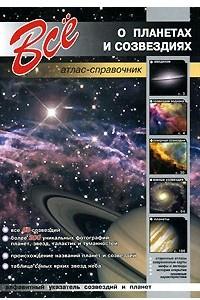 Все о планетах и созвездиях