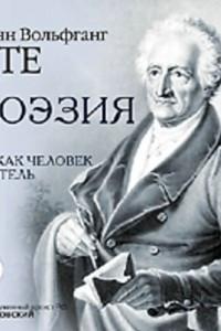 Иоганн Вольфганг Гете. Поэзия. Н. А. Холодковский. Гете как человек и деятель