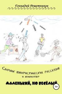 Сборник юмористических рассказов и миниатюр «Маленький, но весёлый»