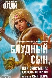 Блудный сын, или Ойкумена: двадцать лет спустя. Книга 3. Сын Ветра