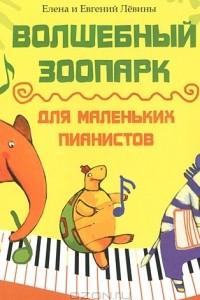 Волшебный зоопарк. Для маленьких пианистов