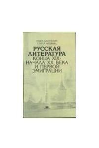 Русская литература конца XIX - начала XX века и первой эмиграции