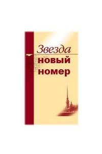 Переписка Набоковых с Профферами
