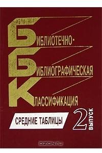 Библиотечно-библиографическая классификация. Средние таблицы. Выпуск 2