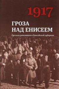 Гроза над Енисеем. Русская революция в Енисейской губернии