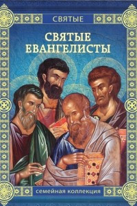 Святые евангелисты