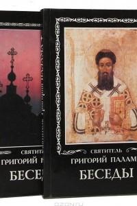 Святитель Григорий Палама. Беседы