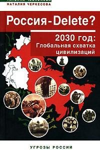 Россия - DELETE? 2030 год. Глобальная схватка цивилизаций