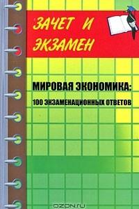 Мировая экономика. 100 экзаменационных ответов
