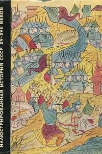 Иллюстрированная история СССР XV-XVII веков