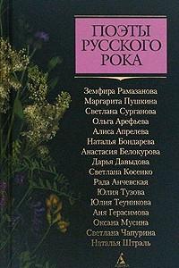 Поэты русского рока