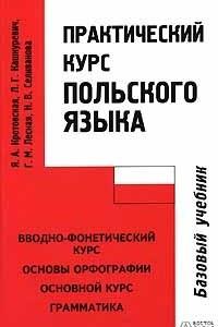 Практический курс польского языка